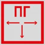 Светоотражающие знаки