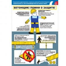 """Плакат """"Безопасность при производстве бетонных работ"""""""