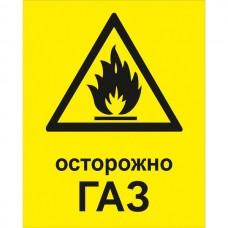 Осторожно ГАЗ (Пленка 200 x 250)