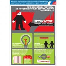 """Плакат """"Безопасность при производстве отделочных работ"""""""
