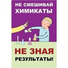 """Плакат """"Не смешивай химикаты не зная результаты"""""""