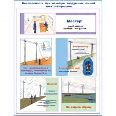 """Плакат """"Безопасность при осмотре высоковольтных воздушных линий электропередачи и трансформаторных подстанций"""""""