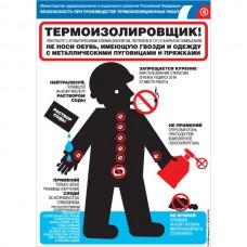 """Плакат """"Безопасность при производстве термоизоляционных работ"""""""