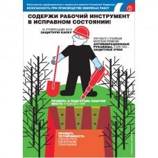"""Плакат """"Безопасность при производстве земляных работ"""""""