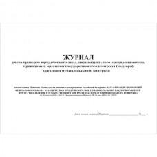Журнал учета проверок юридического лица, индивидуального предпринимателя, проводимых органами  органами государственного контроля (надзора) ...