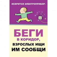 """Плакат """"Искрится электроприбор - беги в коридор взрослых ищи им сообщи"""""""