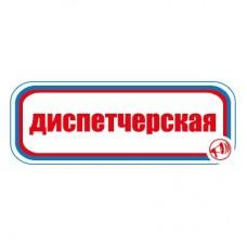 CT14 Диспетчерская (Пленка 120 х 310)