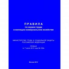 Правила по охране труда в жилищно-коммунальном хозяйстве (Приказ Минтруда РФ от 7.07.2015 №439н), 48с