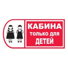 T780 Кабина только для детей (Пленка 150 х 300)