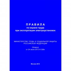 Правила по охране труда при эксплуатации электроустановок (Приказ Минтруда РФ от 24.07.2013 №328н), 112с