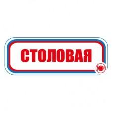 CT01 Столовая (Пленка 120 х 310)