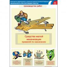 """Плакат """"Безопасность при плотницких работах"""""""