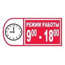 T785 Режим работы с 9 до 18 (Пленка 150 х 300)
