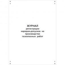 Журнал регистрации нарядов-допусков на производство газоопасных работ