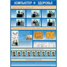 "Стенд ""Компьютер и здоровье (Пластик 1000 x 0700)"""