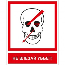 Не влезай убьет (Пластик 200 x 250)