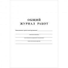 Общий журнал работ (РД-11-05-2007)