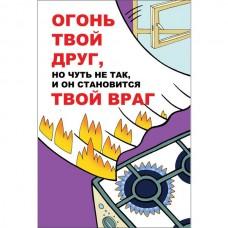 """Плакат """"Огонь твой друг, но чуть не так и он становиться твой враг"""""""