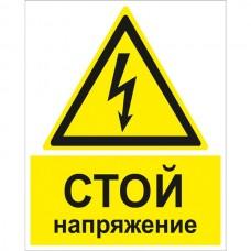 Стой напряжение (Пленка 200 x 250)
