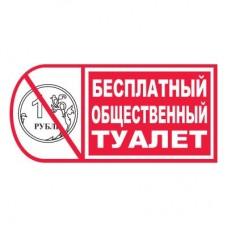 T782 Бесплатный общественный туалет (Пленка 150 х 300)