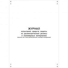 Журнал испытаний средств защиты из диэлектрической резины и полимерной материалов