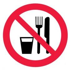 P30 Запрещается принимать пищу (Пленка 200 х 200)