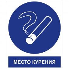 Место курения (Пластик 200 x 250)