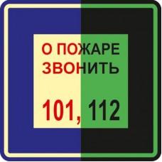 ФЭС T302-2009 О пожаре звонить 01 (Пленка 190 x 190)