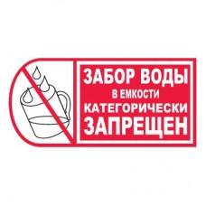 T779 Забор воды в емкости категорически запрещен (Пленка 150 х 300)