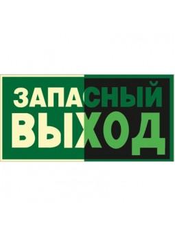 ФЭС E23 Указатель запасного выхода (Пленка150 x 300)