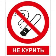 Не курить (Пластик 200 x 250)