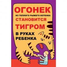 """Плакат """"Огонек из теплого рыжего котенка становиться тигром в руках ребенка"""""""