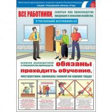 "Плакат ""Безопасность труда"""
