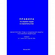 Правила по охране труда в строительстве (Приказ Минтруда РФ от 01.07.2015 №336н), 76с