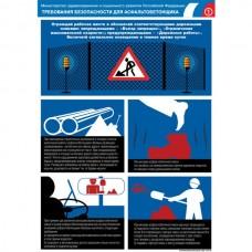 """Плакат """"Требования безопасности для асфальтобетонщика"""""""