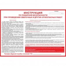 Инструкция по пожарной безопасности при проведении сварочных и других огнеопасных работ (Пленка 500 х 700)