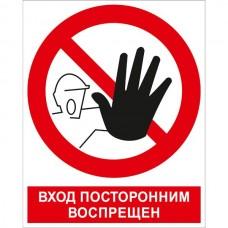 Вход посторонним запрещен (Пластик 200 x 250)