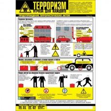 """Плакат """"Осторожно! Терроризм"""""""