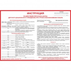 Инструкция по действиям персонала школы (детского дошкольного учреждения) при угрозе и возникновении пожара (Пленка 500 х 700)